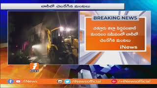 Container Carrying Cars Catches Blaze at Peddapanjani | Chittor | iNews - INEWS
