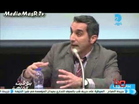فيديو مناظرة باسم يوسف بالجامعة الامريكية
