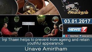 Unave Amirtham 03-01-2017 Inji Thaen – NEWS 7 TAMIL Show