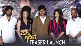 Okka Kshanam Movie Teaser Launch | Allu Sirish | Surabhi | Seerat Kapoor | TFPC - TFPC