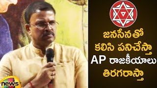 JD Lakshmi Narayana Full Press Meet | JD Lakshmi Narayana About Janasena Party | Mango News - MANGONEWS