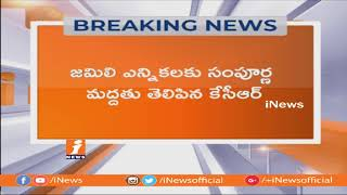 TRS Party Support Jamili Election In India | TRS MP Vinod Kumar | iNews - INEWS