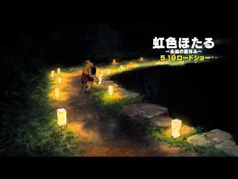 映画『虹色ほたる~永遠の夏休み~』