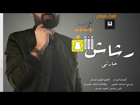 اغاني 2017 رشاش حارثي |  7arthy rshash مع الكلمات اهداء لنغم الغربية