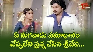 Sridevi And Megastar Chiranjeevi Ultimate Movie Scene | TeluguOne - TELUGUONE