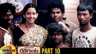 Renigunta Telugu Full Movie HD | Sanusha | Johnny | Latest Telugu Movies | Part 10 | Mango Videos - MANGOVIDEOS