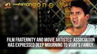 Comedian Vijay Self Demise Shook Tollywood's Film Industry | #RIPVIjay |  Mango News - MANGONEWS