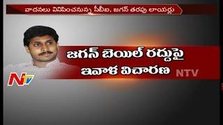 Court to hear YS Jagan Mohan Reddy's Bail Plea Today || NTV - NTVTELUGUHD