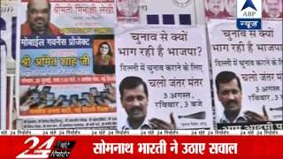 AAP claims BJP using police to harass party workers - ABPNEWSTV