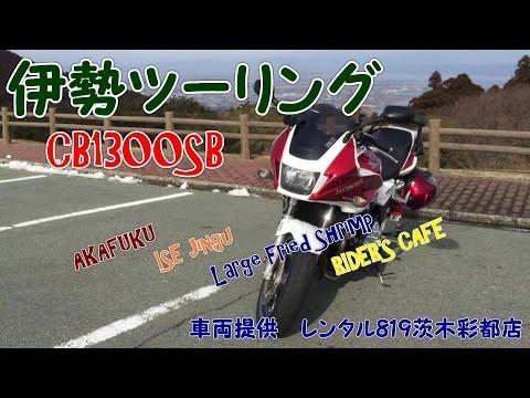 伊勢ツーリング CB1300SB 430km 赤福と伊勢神宮と大えびフライにRIDER'S COFFEE