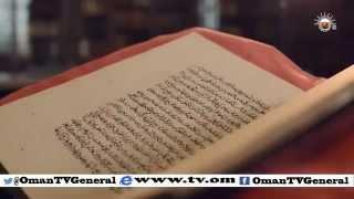 """مخطوطات مهاجرة """"الشعاع الشائع باللمعان في ذكر أسماء أئمة عمان"""" الاثنين 5 رمضان 1436 هـ"""