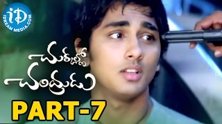 Chukkallo Chandrudu Full Movie Part 7 || Siddharth, Sada, Saloni, Charmy || Siva Kumar || Chakri - IDREAMMOVIES