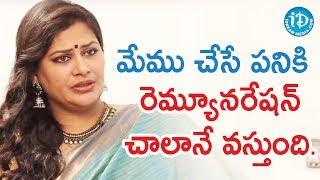 మేము చేసే పనికి రెమ్యూనరేషన్ చాలానే వస్తుంది. - Actress Madhavi || Soap Stars With Harshini - IDREAMMOVIES