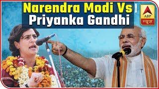 Lok Sabha Elections 2019: Narendra Modi Vs Priyanka Gandhi - ABPNEWSTV