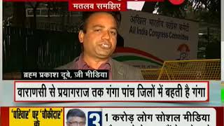 Deshhit: Watch detailed analysis of all the major news of the day, March 19th, 2019 - ZEENEWS