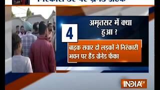 पंजाब: अमृतसर में धार्मिक डेरे में धमाका, 3 की मौत, कई घायल - INDIATV