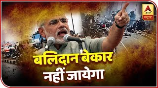 Sacrifices of our brave personnel shall not go in vain: PM Modi - ABPNEWSTV