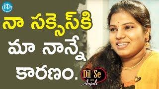 నా సక్సెస్ కి మా నాన్నే కారణం - Singer Sudhanjali || Dil Se With Anjali - IDREAMMOVIES
