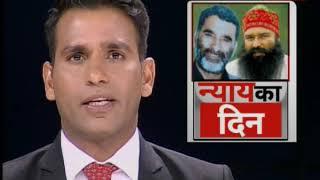 Chhatrapati Murder Case   16 साल बाद आज इंसाफ का दिन; राम रहीम पर सजा का ऐलान - ITVNEWSINDIA