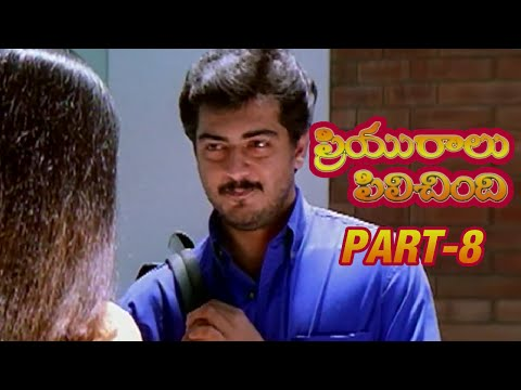 Priyuralu Pilichindi Full Movie - Part 8/12 - Ajith, Aishwarya Rai, Tabu, Mammootty
