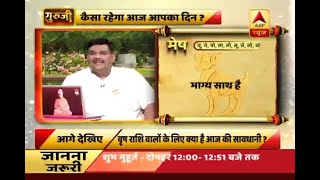 Daily Horoscope With Pawan Sinha: Here is prediction for the day, April 21, 2018 - ABPNEWSTV