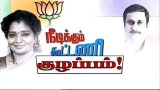 Katchi Kolgai Koottani 09-10-2015 – Puthiya Thalaimurai TV Show