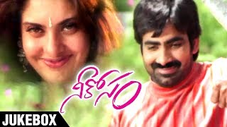 Neekosam Telugu Movie Songs Jukebox l Ravi Teja | Maheswari | Telugu Hit Songs - RAJSHRITELUGU