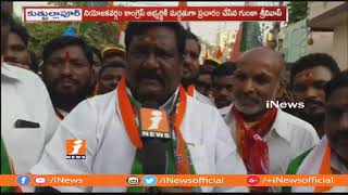 Congress Gunja Srinivas ELection Campaign For Kuna Srisailam Goud In Quthbullapur | iNews - INEWS