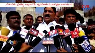 AP Minister Kalva Srinivasulu Inspects Polavaram Project Works | CVR News - CVRNEWSOFFICIAL
