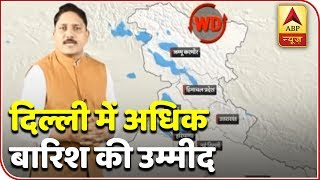 Skymet Weather Report: Expect more rain in Delhi, Haryana & West UP - ABPNEWSTV