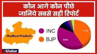 Madhya Pradesh Election Results 2018: ECI के मुताबिक क्या होगा कड़े मुकाबले का परिणाम? - ITVNEWSINDIA