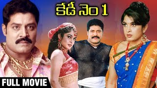 KEDI NO 1 Telugu Full Movie | SRIHARI | RAMYA KRISHNAN | Kota Srinivasarao | Superhit Telugu Movies - RAJSHRITELUGU