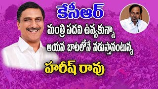 Harish  Rao Reacts on KCR Cabinet Expansion and His Ministry | iNews - INEWS