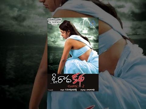 O Radha Katha (Anagarikam - 2) - Telugu Full Length Movie || Waheeda, Krishna Maruthi