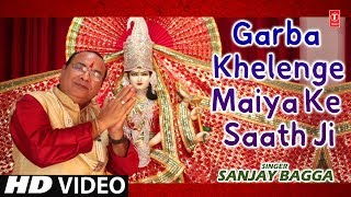 गरबा खेलेंगे मैया के साथ Garba Khelenge Maiya Ke Sath I SANJAY BAGGA I New Latest HD Video Song - TSERIESBHAKTI