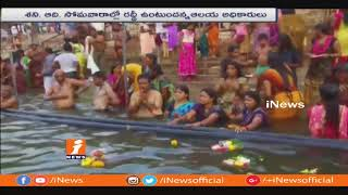 Sravana Masam Celebrations On Tomorrow In Srisailam | iNews - INEWS