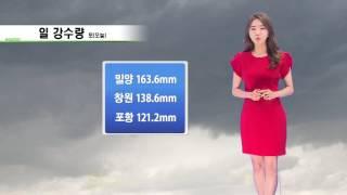 날씨속보 09월 03일 16시 발표