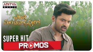 Sankranthi Family Hit Dialogue Promos  | Kalyan Ram | Mehreen | Gopi Sundar - ADITYAMUSIC