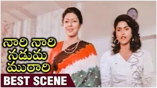 Naari Naari Naduma Murari Best Scene   Balakrishna   Shobana    Nirosha   Sarada - RAJSHRITELUGU