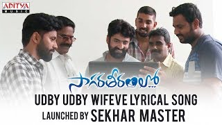 Udby Udby Wifeve Lyrical Launched  By Sekhar Master | Saagaratheeramlo Songs | Dishanth, Aishwarya - ADITYAMUSIC