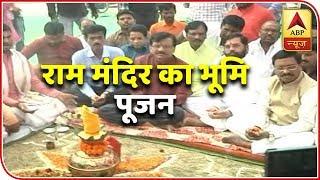 Ram Mandir row: Shiv Sena performs bhoomi poojan in Ayodhya - ABPNEWSTV