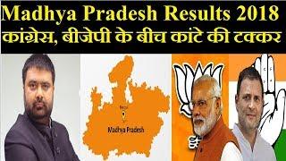 Madhya Pradesh election results 2018: MP में कांग्रेस बहुमत के पास, बीजेपी काफी पीछे, Ground Report - ITVNEWSINDIA