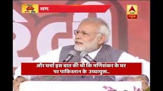 Gujarat elections: Why does Pak Army ex-DG want Ahmed Patel as CM, asks PM Modi - ABPNEWSTV