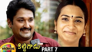Kittugadu Latest Telugu Movie HD | Surekha Vani | Sai Kiran | Vishal | Latest Telugu Movies | Part 7 - MANGOVIDEOS