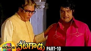 NTR Vetagadu Telugu Full Movie HD | Sridevi | K Raghavendra Rao | Jandhyala | Part 10 | Mango Videos - MANGOVIDEOS