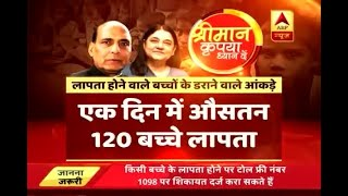 Shrimaan Kripya Dhyan De: A research claims more than 100 kids go missing every 24 hr - ABPNEWSTV