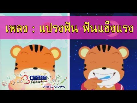 เพลง : แปรงฟัน ฟันแข็งแรง  (Official Karaoke)