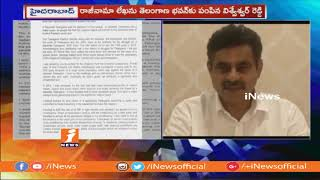 TRS MP Vishweshwar Reddy Resigns From Party | Telangana Assembly Election 2018 | iNews - INEWS