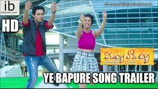 Vinavayya Ramayya Ye Bapure song trailer - idlebrain.com - IDLEBRAINLIVE