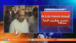 Amit Shah and Yogi Adityanath To Campaign In Telangana Today | Telangana Polls 2018 | iNews - INEWS